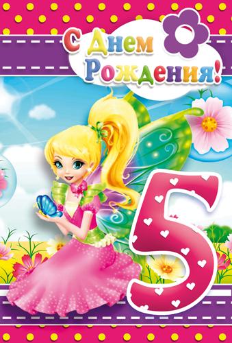 Прикольные, открытка девочке 5 лет с днем рождения